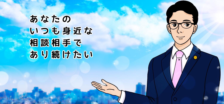 畑山和幸法律事務所|あなたの身近な相談相手でありたい|大阪 弁護士